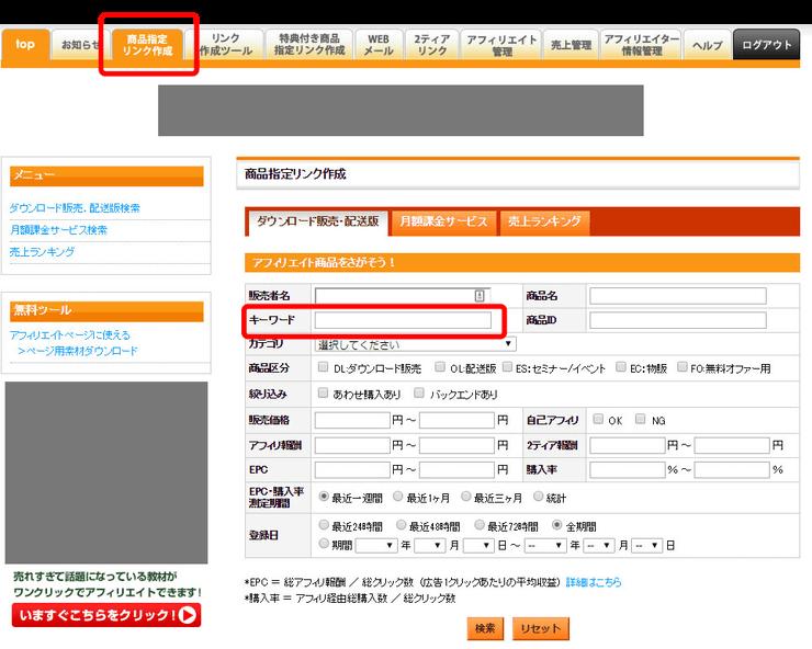 infotopのアフィリエイター管理画面で「キーワード検索」をする