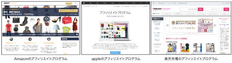 amazon、apple、楽天のアフィリエイトプログラム