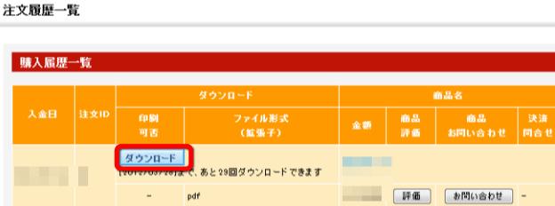 infotopの購入者マイページでのダウンロードボタン