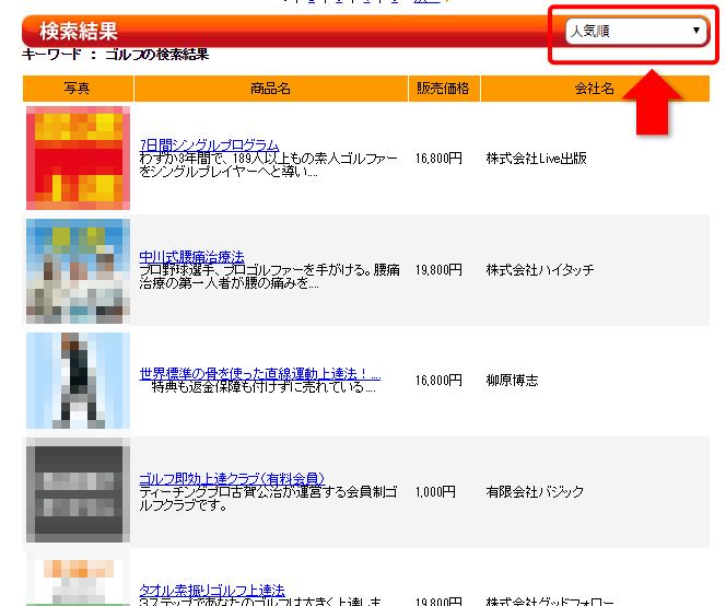 検索結果の並び順を「人気順」に変更する