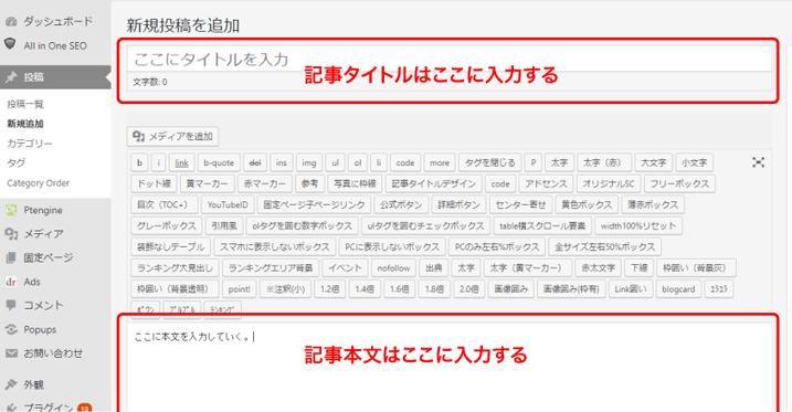 ワードプレスブログの投稿画面