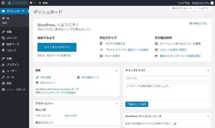 ワードプレスブログにログイン後の管理画面