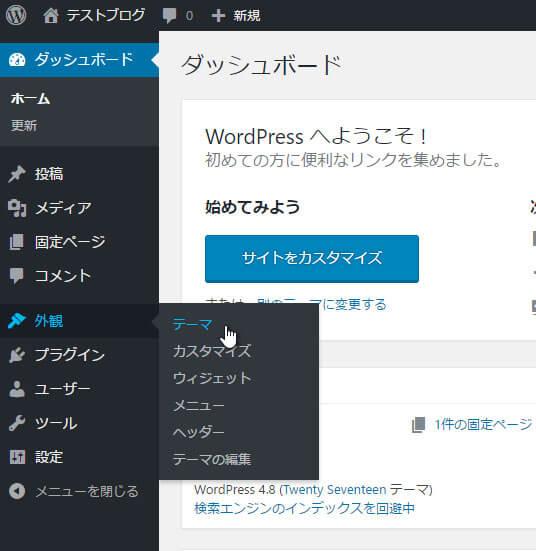 wordpress管理画面のサイドバーからテーマを選択する