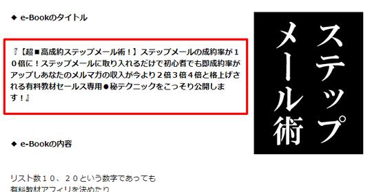 無料レポートスタンドのレポート詳細ページでのタイトルの表示のされ方