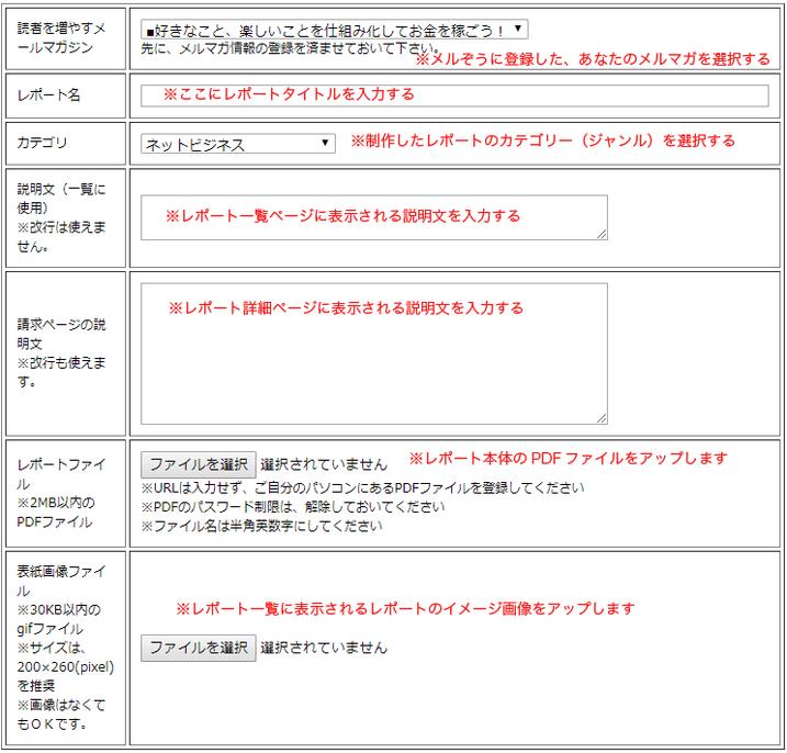 レポート情報入力画面