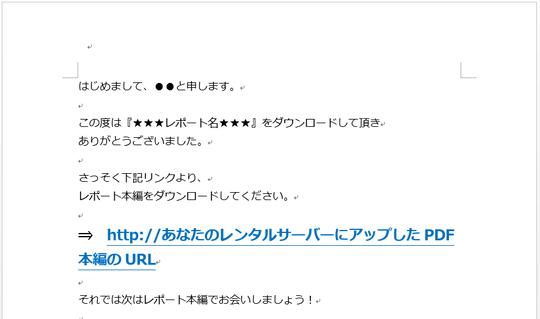 リンクPDF用wordテンプレート
