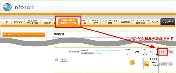 infotopのアフィリエイト特典登録画面