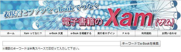 電子書籍のXam(ザム)