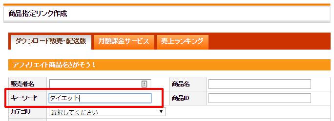 インフォトップアフィリエイト商品検索ページ