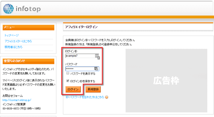 インフォトップアフィリエイトログインページ