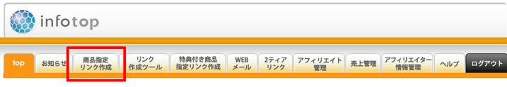 インフォトップアフィリエイト商品指定リンク作成