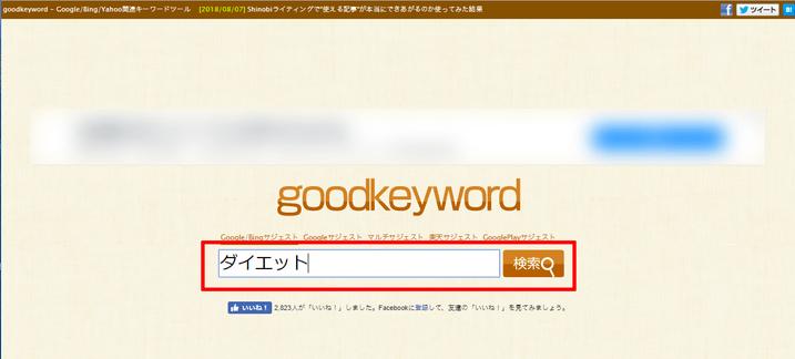 goodkeywordで検索する