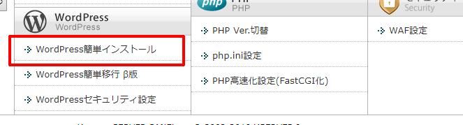 ワードプレス簡単インストール-xserver