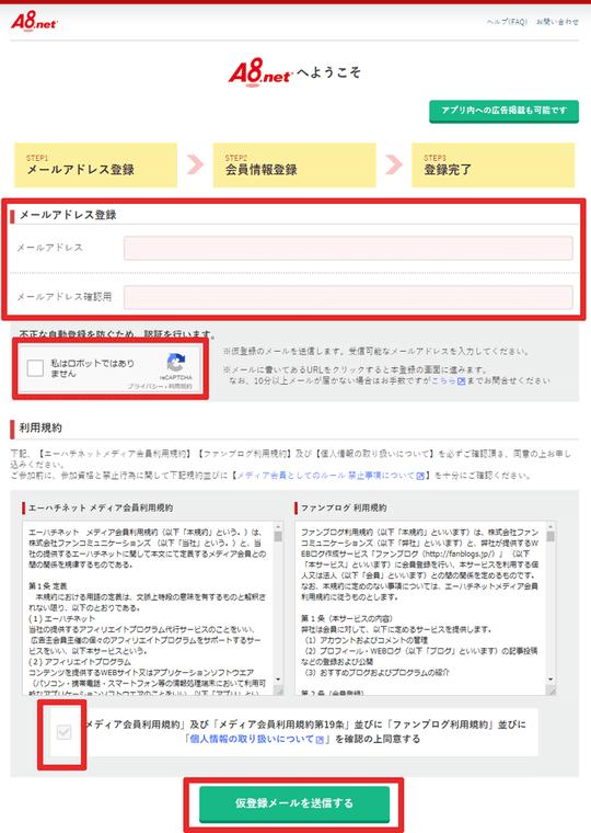 A8-メールアドレス入力画面