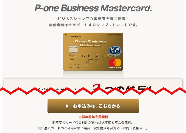 クレジットカードの申し込みページサンプル
