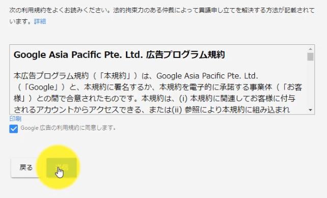 Google広告のプログラム規約に同意する