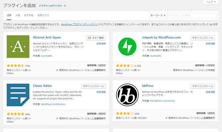 ワードプレスのプラグイン検索画面