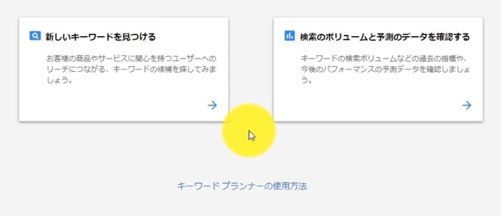 キーワードプランナーの2つの機能