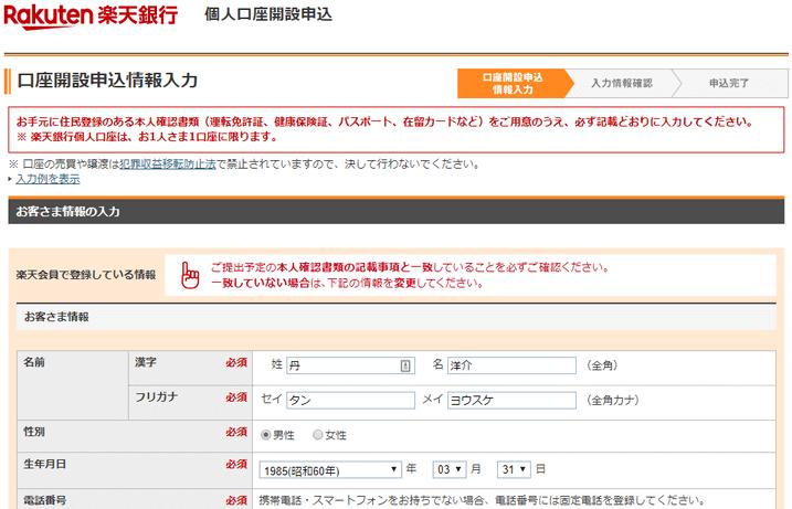 楽天銀行の口座開設02
