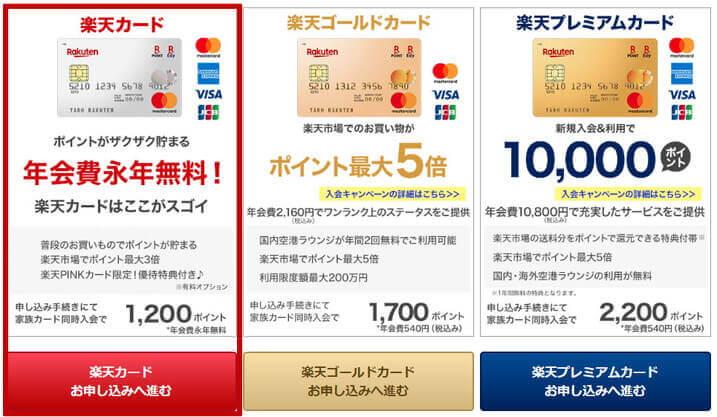 楽天カードの発行02